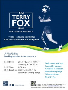 2014 Terry Fox Run GZ Poster